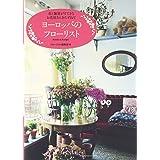 ヨーロッパのフローリスト: 花と雑貨がすてきなお花屋さんをたずねて