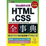 (サンプルコードDL特典付き)できるポケット Web制作必携 HTML&CSS全事典 改訂版 HTML Living Standard & CSS3/4対応