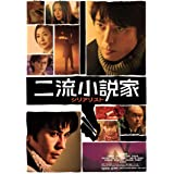二流小説家 シリアリスト [DVD]