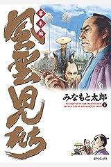 風雲児たち 幕末編 31巻 Kindle版