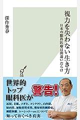視力を失わない生き方 日本の眼科医療は間違いだらけ (光文社新書) 新書