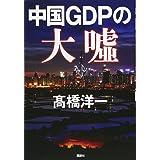 中国GDPの大嘘