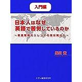 【入門編】日本人はなぜ英語で苦労しているのか: 英語習得のジレンマの謎が解けた