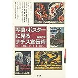 写真・ポスターに見るナチス宣伝術: ワイマール共和国からヒトラー第三帝国へ