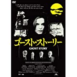 ゴースト・ストーリー [DVD]