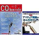 CQ ham radio 2021年07月号