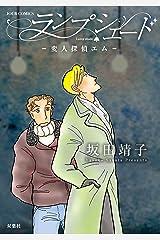 ランプシェード 変人探偵エム (ジュールコミックス) Kindle版