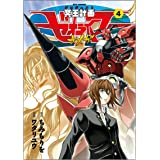 冥王計画ゼオライマーΩ 4 (リュウコミックス)