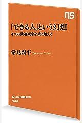 「できる人」という幻想 4つの強迫観念を乗り越える (NHK出版新書) Kindle版
