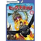 ヒックとドラゴン~バーク島の冒険~ vol.6 [DVD]