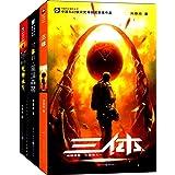 三体(1-3)(套装共3册) 中国語版書籍