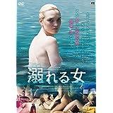 溺れる女 [DVD]