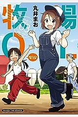 牧場OL 3巻 (まんがタイムコミックス) Kindle版