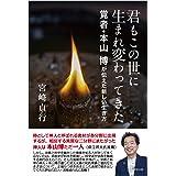 君もこの世に生まれ変わってきた 覚者・本山博が伝えた新しい生き方