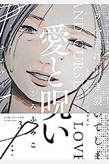 愛と呪い 3巻(完): バンチコミックス Kindle版
