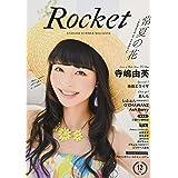 Rocket vol.13