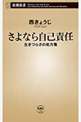 さよなら自己責任―生きづらさの処方箋―(新潮新書) Kindle版