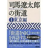 司馬遼太郎の街道 Ⅰ 東京編 (朝日文庫)