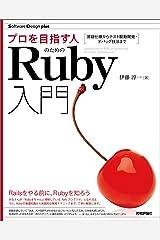 プロを目指す人のためのRuby入門 言語仕様からテスト駆動開発・デバッグ技法まで Software Design plus Kindle版