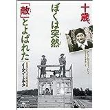 十歳、ぼくは突然「敵」とよばれた ~日系アメリカ人の政治家ノーマン・ミネタ~