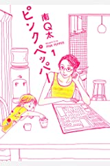 ピンクペッパー (1) (FEEL COMICS) Kindle版