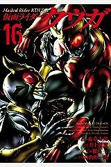 仮面ライダークウガ(16) (ヒーローズコミックス) Kindle版