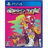 ホットライン マイアミ Collected Edition - PS4