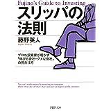 スリッパの法則 プロの投資家が明かす「伸びる会社・ダメな会社」の見分け方 (PHP文庫)