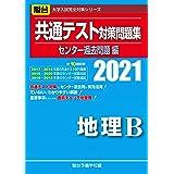 共通テスト対策問題集センター過去問題編 地理B 2021 (大学入試完全対策シリーズ)