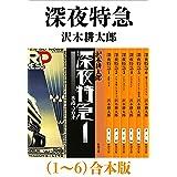 深夜特急(1~6)合本版(新潮文庫)【増補新版】