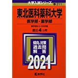 東北医科薬科大学(医学部・薬学部) (2021年版大学入試シリーズ)