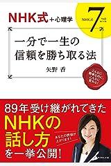 【NHK式+心理学】 一分で一生の信頼を勝ち取る法 Kindle版