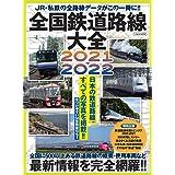 全国鉄道路線大全 2021-2022 (イカロス・ムック)