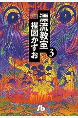 漂流教室〔文庫版〕(3) (小学館文庫) Kindle版