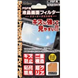 PSP-1000/2000/3000用 液晶画面フィルター