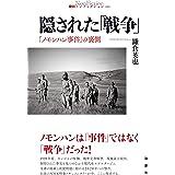 隠された「戦争」ー「ノモンハン事件」の裏側 (論創ノンフィクション 003)