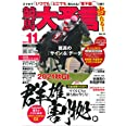 競馬大予言 2021年11月号(21年秋GI号) (雑誌)