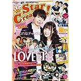 Star Creators! Autumn 2019 (カドカワエンタメムック)