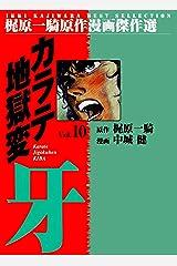 カラテ地獄変牙10 Kindle版