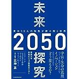 未来探究2050 東大30人の知性が読み解く世界