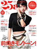 25ans (ヴァンサンカン) 2020年7月号 (2020-05-28) [雑誌]