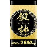 BIZENTO(ビゼント) 鍛神 HMB キタシン HMB hmb ダイエット サプリ 国産 サプリメント 筋トレ トレーニング 高配合 プロテイン HMBCa 2000mg BCAA アミノ酸 アルギニン オルニチン ボディメイク (1袋)