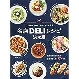 名店DELIレシピ決定版 プロが教えるサラダ&おそうざい