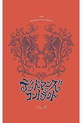 デッドマンズ・コントラクト volume1 Kindle版