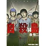 自殺島 14 (ジェッツコミックス)