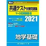 共通テスト対策問題集 マーク式実戦問題編 地学基礎 2021 (大学入試完全対策シリーズ)