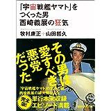 「宇宙戦艦ヤマト」をつくった男 西崎義展の狂気 (講談社+α文庫)