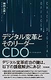 デジタル変革とそのリーダーCDO