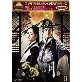 コンパクトセレクション 太陽を抱く月 DVD-BOXII