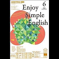 NHKラジオ エンジョイ・シンプル・イングリッシュ 2021年 6月号 [雑誌] (NHKテキスト)